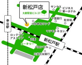 新松戸店 アクセス